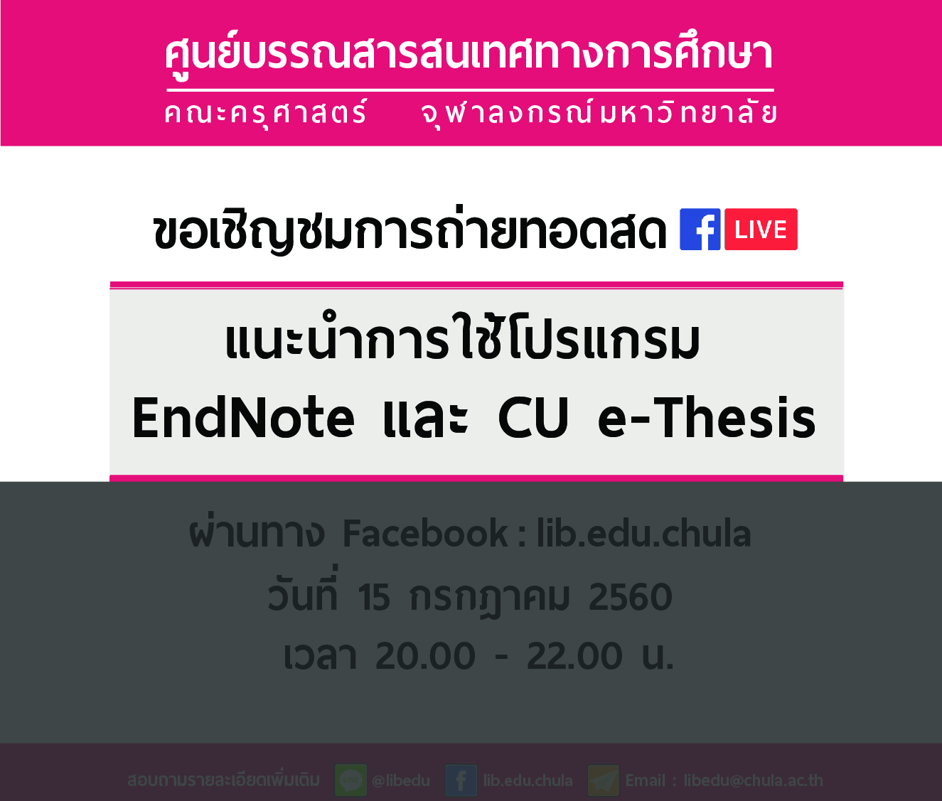 Phd thesis endnote